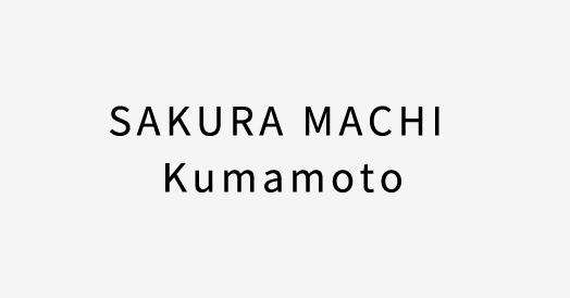 SAKURA MACHI Kumamoto
