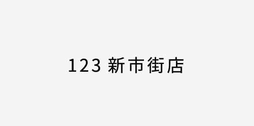 123新市街店