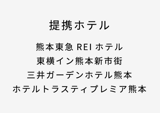 提携ホテル熊本東急REIホテル東横イン熊本新市街三井ガーデンホテル熊本ホテルトラスティプレミア熊本