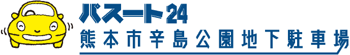 パスート24熊本市辛島公園地下駐車場